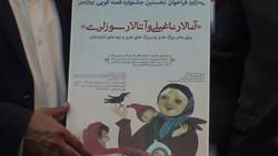 جشنواره قصه گویی در مرند برگزار می شود