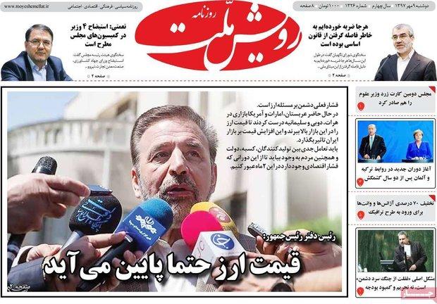 صفحه اول روزنامههای ۹ مهر ۹۷