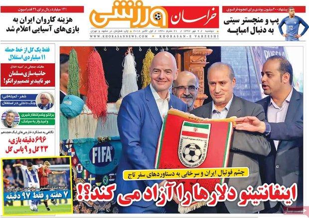 صفحه اول روزنامههای ورزشی ۹ مهر ۹۷