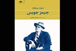 چاپ یک کتاب پژوهشی درباره زندگی و آثار «جیمز جویس»