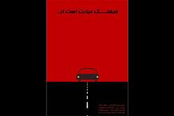 نقد رانندگی ایرانی ها در «فرهنگ عبارت است از ...»