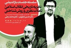 نشست «نظریه تاریخی انقلاب اسلامی؛ تاملات نظری و روش شناختی»