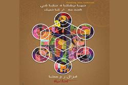 برپایی «هندسه ارگانیک» در موزه فلسطین