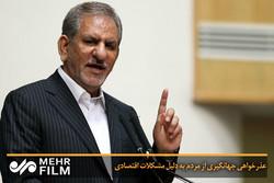 فلم/ ایران کے نائب صدر کی عوام سے عذر خواہی