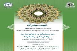 نشست «زن مسلمان و دنیای مدرن؛ چالشها و راهکارها» برگزار می شود