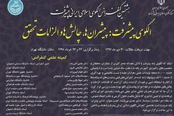هشتمین کنفرانس الگوی اسلامی ایرانی پیشرفت برگزار میشود