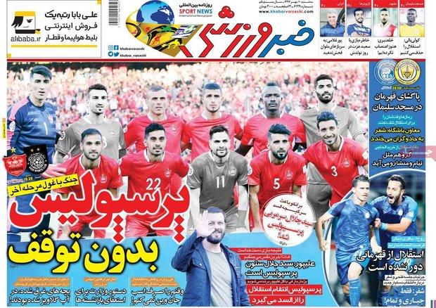 صفحه اول روزنامههای ورزشی ۱۰ مهر ۹۷