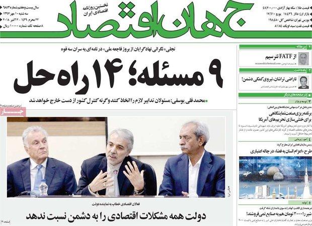 صفحه اول روزنامههای اقتصادی ۱۰ مهر ۹۷