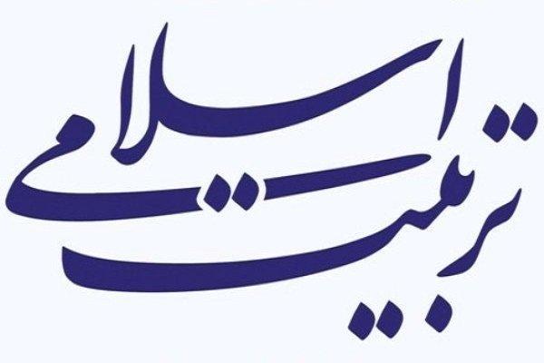 اعلام برنامهها و روزشمار هفته گرامیداشت تربیت اسلامی