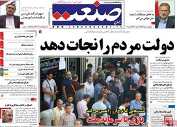 صفحه اول روزنامههای اقتصادی ۱۱ مهر ۹۷