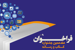 فراخوان هفدهمین جشنواره کتاب و رسانه منتشر شد