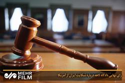 فلم/ عالمی عدالت کا ایران کے حق اور امریکہ کے خلاف فیصلہ