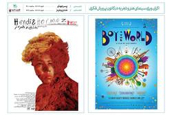 اکران ۲ فیلم کودک «هنر و تجربه» در سینما تئاتر کانون