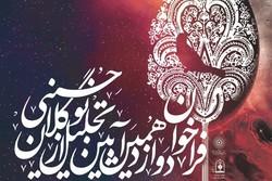 اختتامیه دوازدهمین آیین تجلیل از نوگلان حسینی برگزار میشود