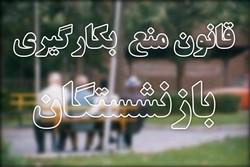 تغییرات مدیران بازنشسته خراسان جنوبی/لیست ۹ نفره محرمانه است