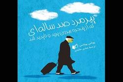 ترجمه داستان پیرمرد صدساله فراری به چاپ پنجم رسید