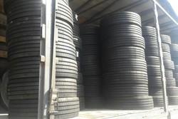 ۱۷۰۰۰ حلقه لاستیک از گمرک غرب تهران ترخیص میشود