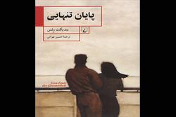 ترجمه رمان آلمانی «پایان تنهایی» منتشر شد