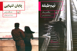"""Front covers of the Persian versions of """"The End of Loneliness"""" (L) and """"The Mezzanine""""."""