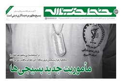 صدوپنجاهوسومین شماره از نشریه خط حزبالله منتشر شد