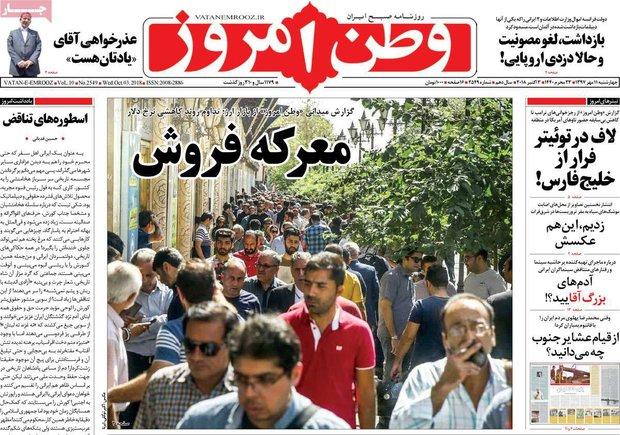 صفحه اول روزنامههای 11 مهر ۹۷