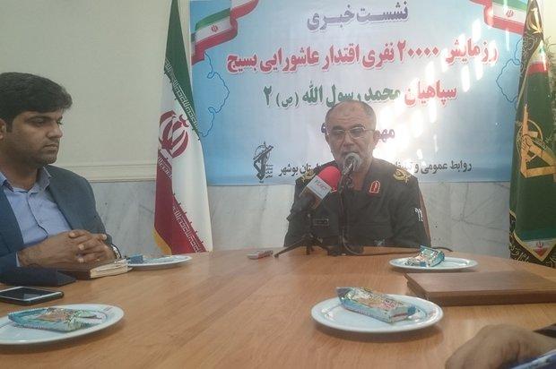 رزمایش ۲۰ هزار نفری اقتدار عاشورایی بسیج در بوشهر برگزار میشود