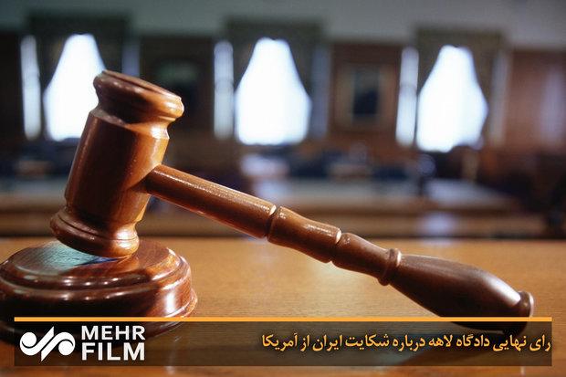 محكمة العدل الدولية تبت غدا بشكوى إيران من أميركا