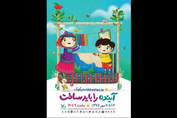 هفته ملی کودک برنامههای خود را آغاز کرد