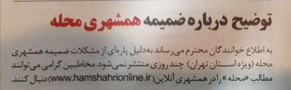 نسل تدبیر توقف انتشار «همشهری محله» همشهری روزنامه توقف انتشار