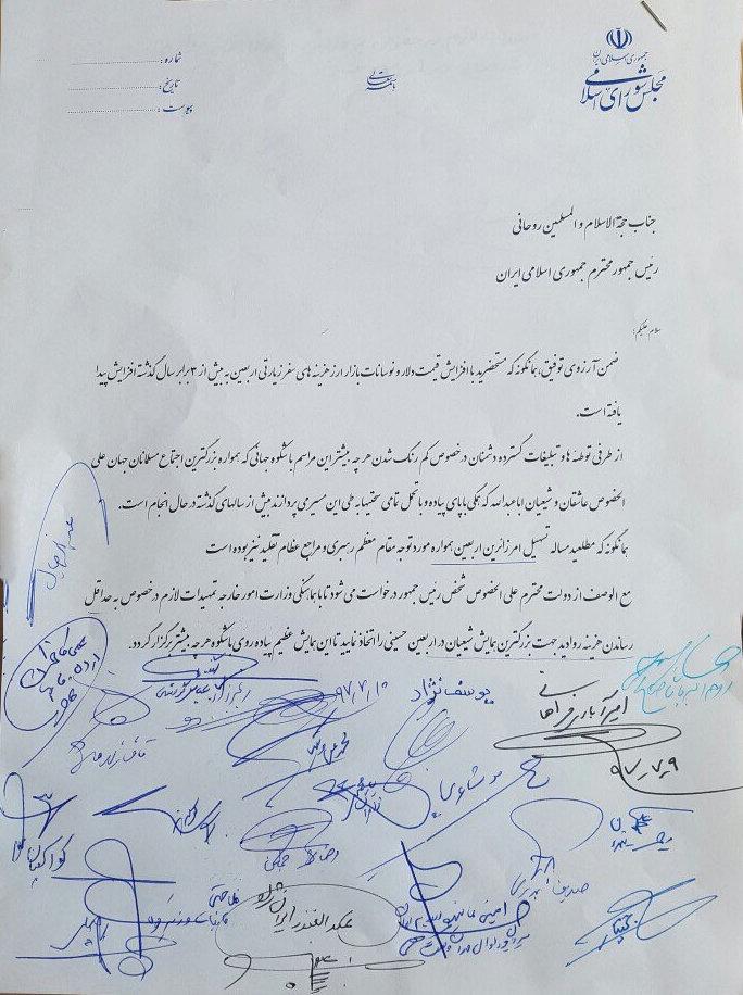 مهر منتشر کرد؛ نامه تعدادی از نمایندگان به روحانی/ ضرورت کاهش هزینه ویزای اربعین