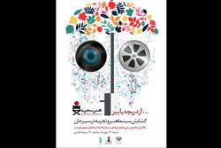 سینمای «هنر و تجربه» سیرجان آغاز به کار می کند
