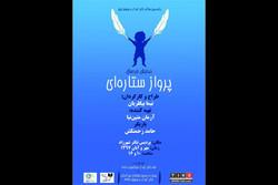 «پرواز ستارهای» در تئاتر شهرزاد روی صحنه میرود
