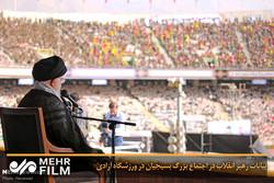 فلم/ رہبر معظم انقلاب اسلامی کا رضاکار فورس کے اجتماع سے خطاب