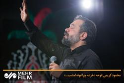 محمود کریمی: نوحه «خرابه چراغونه امشب...»