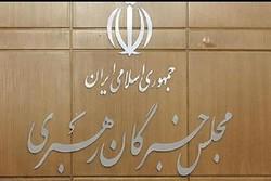مسأله خانواده و جمعیت؛ محور بحث کمیسیون سیاسی، اجتماعی و فرهنگی مجلس خبرگان