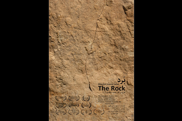 'The Rock' wins award at Russia's Baikal Intl. Filmfest.