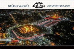 معرفی برگزیدگان نخستین مسابقه عکاسی اربعین
