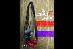 دهمین جشنواره عکس «رشد» با طرح موضوعات ویژه برگزار میشود