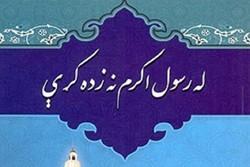 ترجمه کتاب مقام معظم رهبری به زبان پشتو در افغانستان
