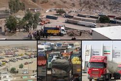 ظرفیت مهمترین گذرگاه مرزی غرب کشور/ سهم مرزنشینان از هیاهوی کامیونهای صادراتی چیست؟