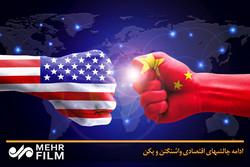 فلم/ امریکہ اور چین کے درمیان اقتصادی کشیدگی جاری