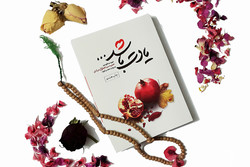 جشن امضای کتاب «یادت باشد» برگزار میشود