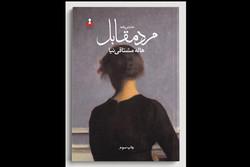 «مرد مقابل» به چاپ سوم رسید
