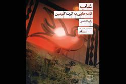 چاپ واگویههای راننده تاکسی عاشق فلسفه در رمان «غاب»