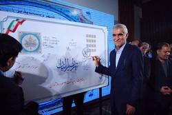 از تمبر ویژه «روز تهران» رونمایی شد