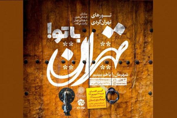 آغاز طرح گردشگری «تهران با تو» در روز تهران
