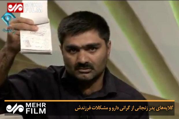گلایههای پدر زنجانی از گرانی دارو و مشکلات فرزندش