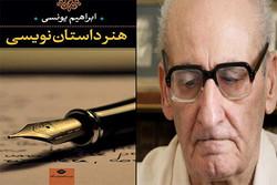 «هنر داستاننویسی» ابراهیم یونسی به چاپ چهاردهم رسید