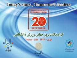 مراسم روز جهانی ورزش دانشگاهی فردا برگزار میشود