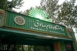 ثبت نام برای پذیرش دانشجو در دانشگاه امام صادق (ع) آغاز شد